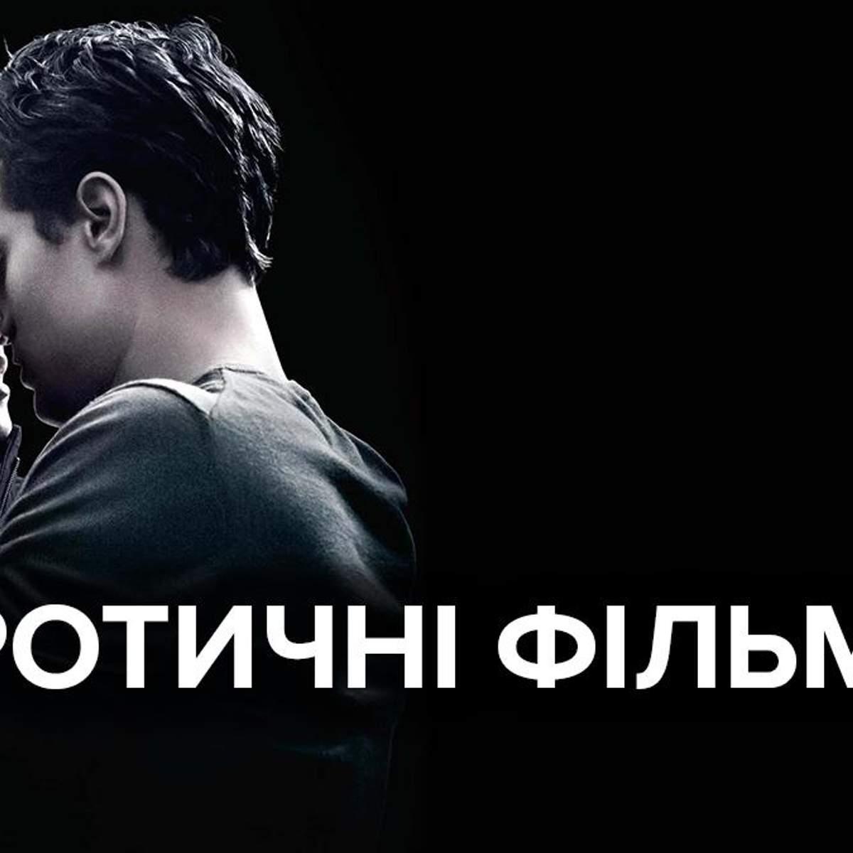 Сами Эротики Фильм