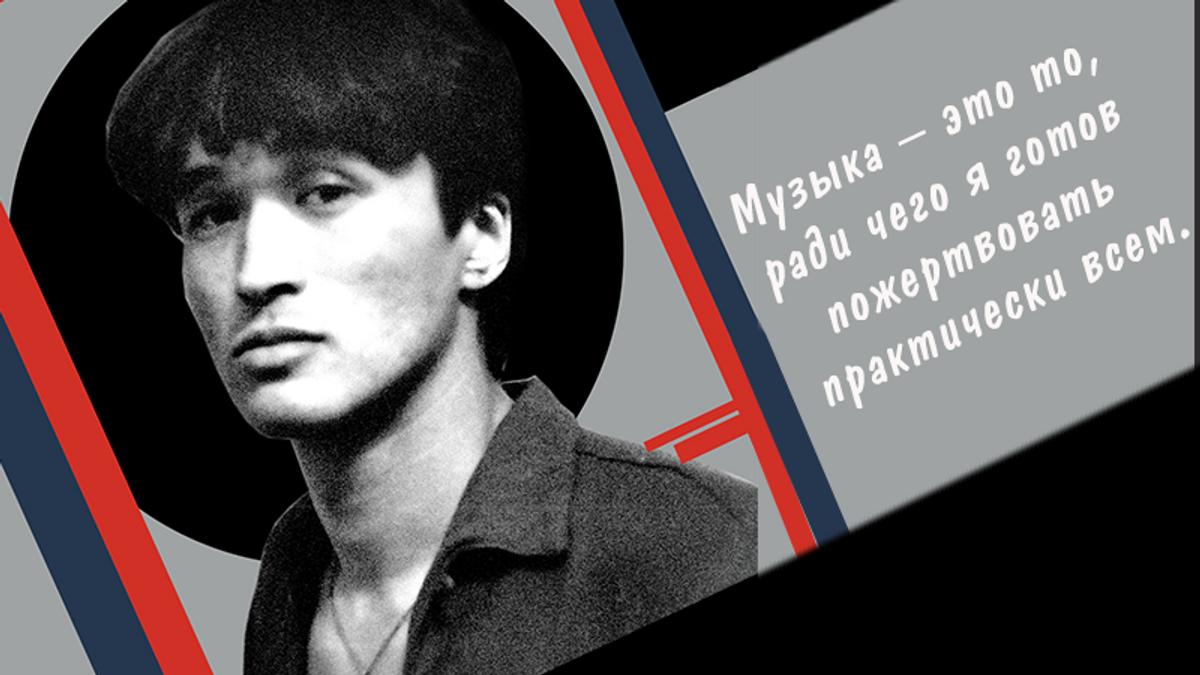 Віктор Цой – біографія, особисте життя музиканта