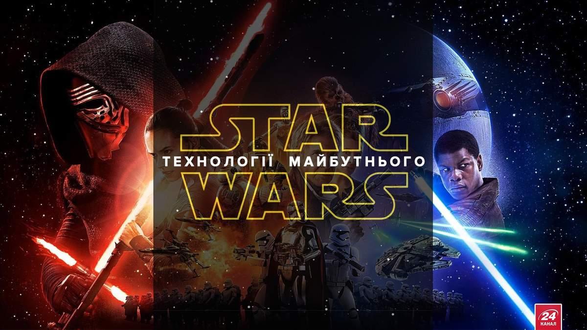 Star Wars: 9 технологій, що випередили майбутнє