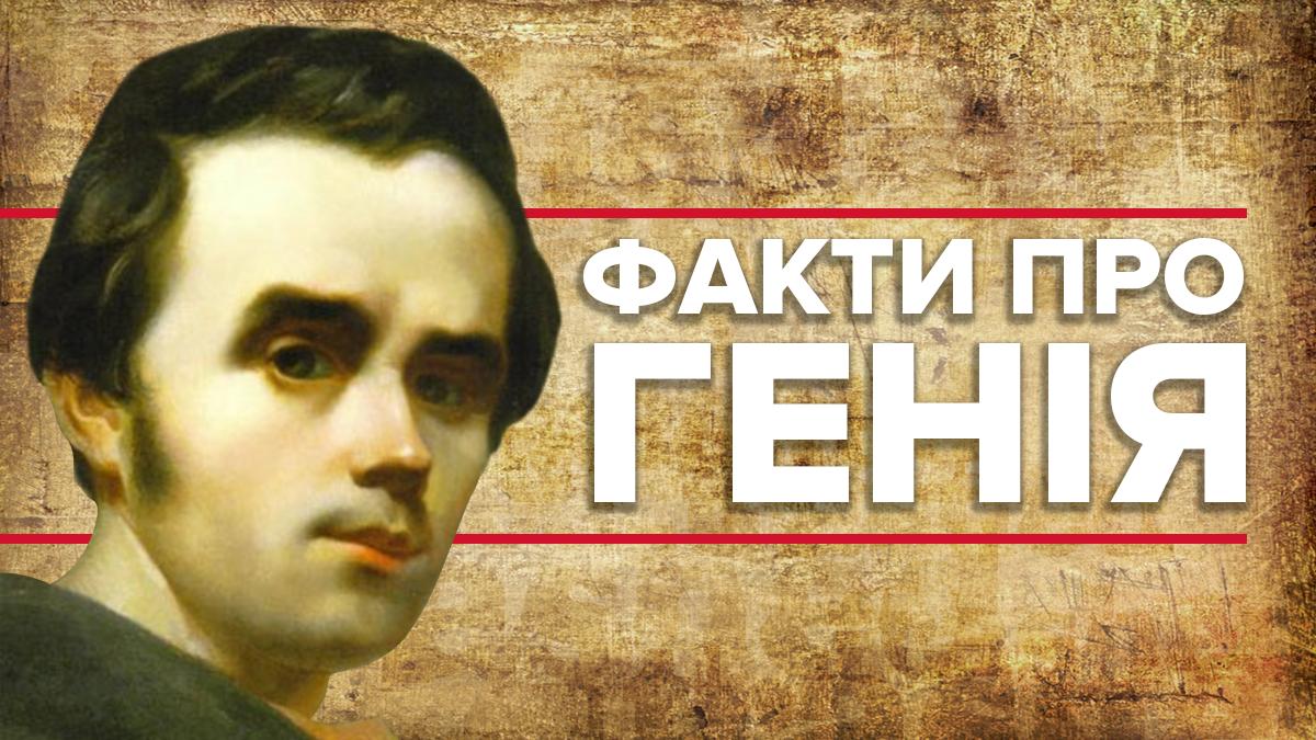 Маловідомі факти про Тараса Шевченка, яких не знає більшість