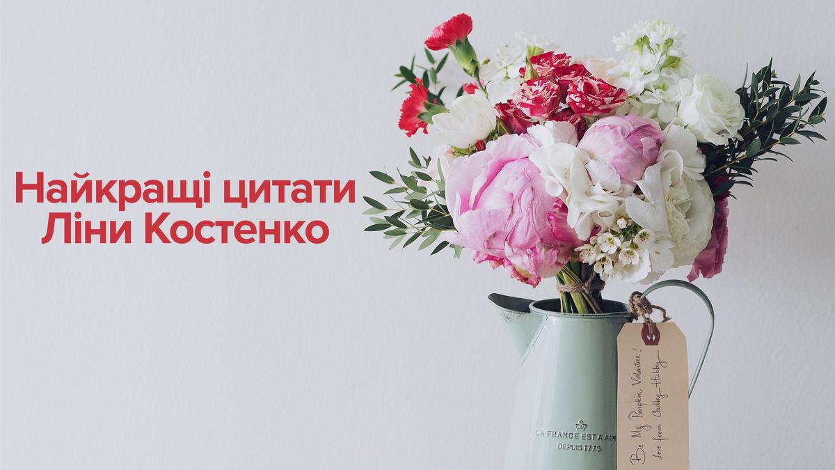 Ліна Костенко - цитати про любов, про людей, про мову, про політику, про жінок