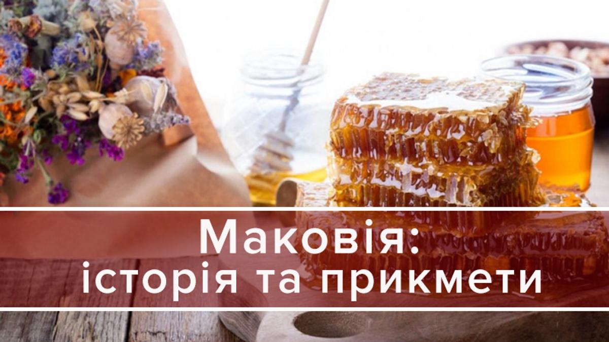 Медовый Спас 2019: все о празднике Маковея в Украине – история