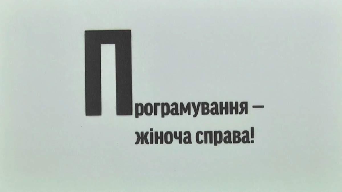 В Україні створять першу антисексистську комп'ютерну гру