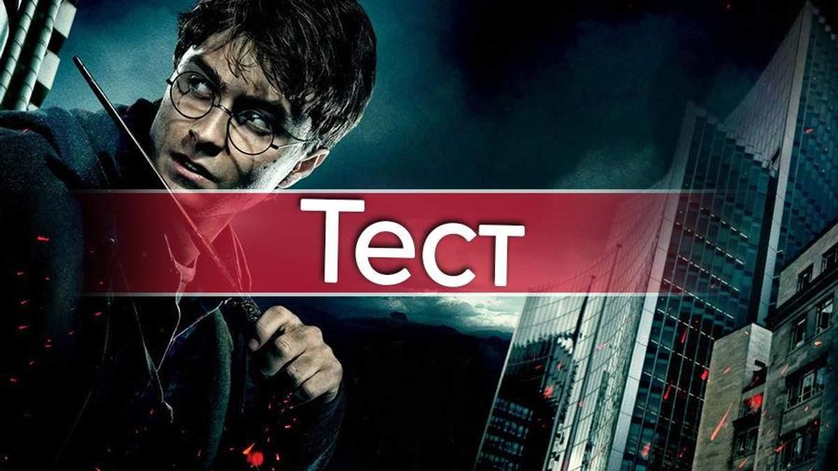 Що ви знаєте про магічний світ Гаррі Поттера: перевірте свої знання