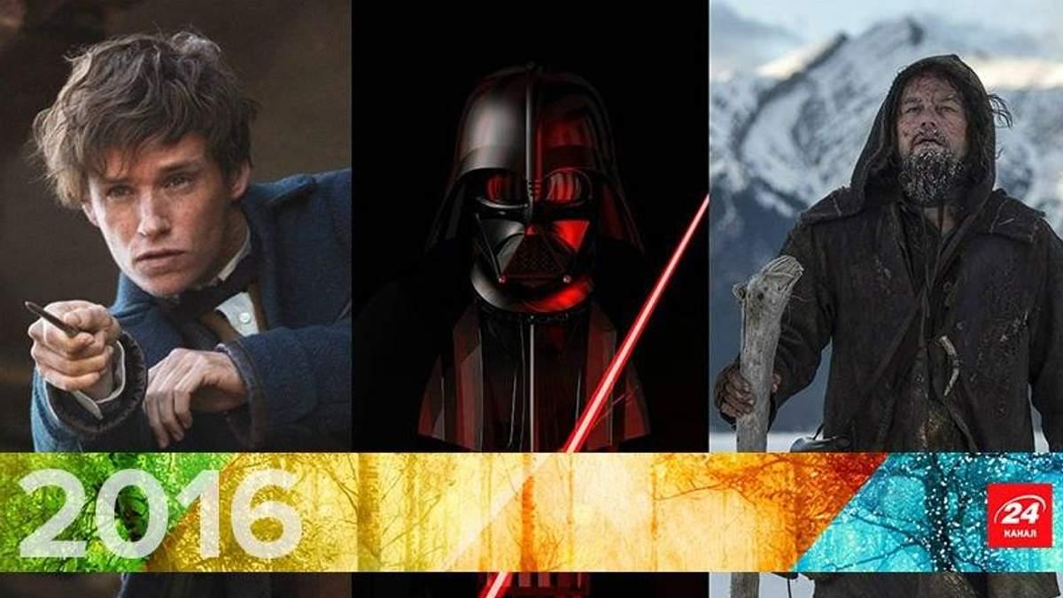 12 найкращих фільмів 2016 року, які варто обов'язково побачити