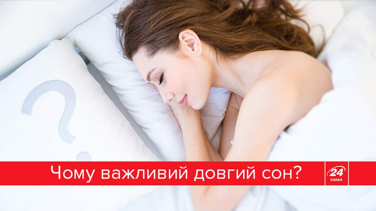 Чим небезпечний короткий сон та як привчити організм висипатись – корисна інфографіка
