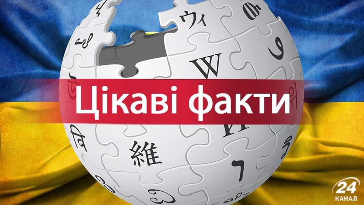 Цікаві факти про українську Wikipedia