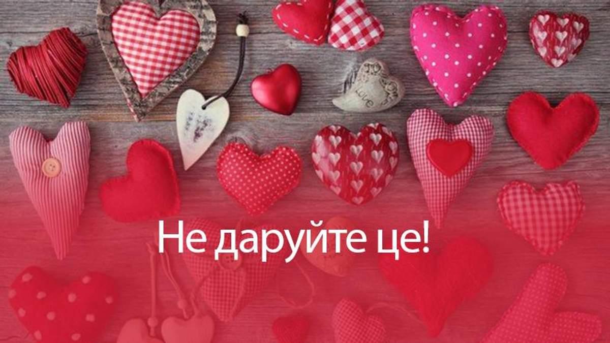 День Святого Валентина: що не дарувати на14 лютого - список