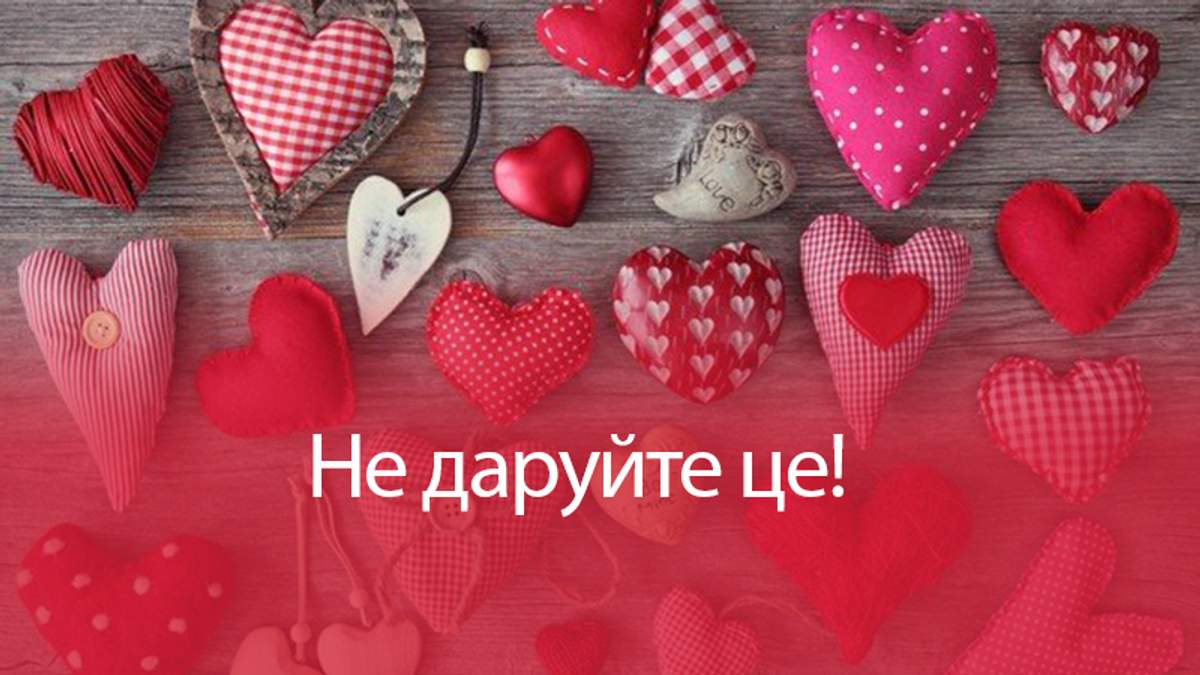 День Святого Валентина: что не дарить на 14 феврая - список