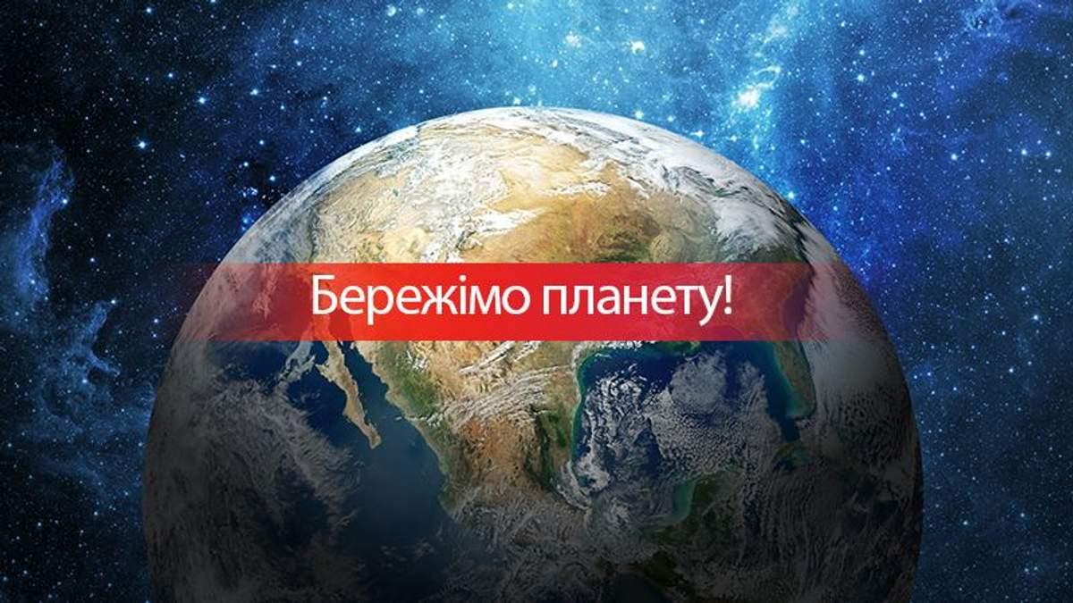 """""""Година Землі"""" у світі: що ми знаємо про цей день"""