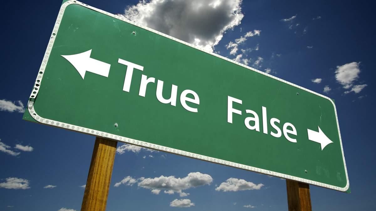 Тест правда чи брехня