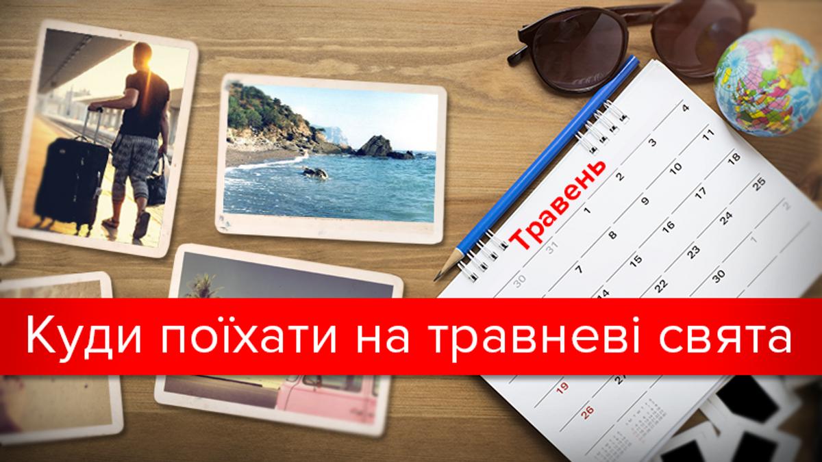"""Отдых на майские праздники: моря, горы и """"зеленый"""" туризм"""