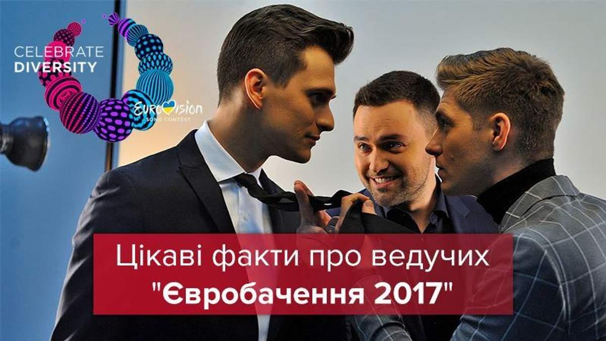Ведучі Євробачення-2017