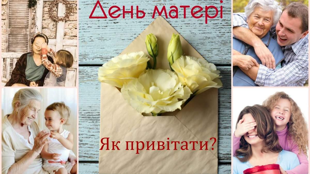 Поздравления в День матери