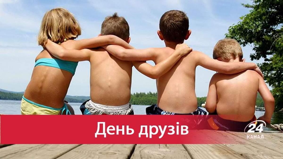 День друзів 2019 в Україні – дата та історія свята День друзів