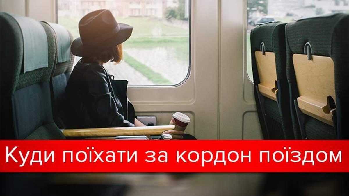 Потяги з України в Європу: усі напрямки і ціни