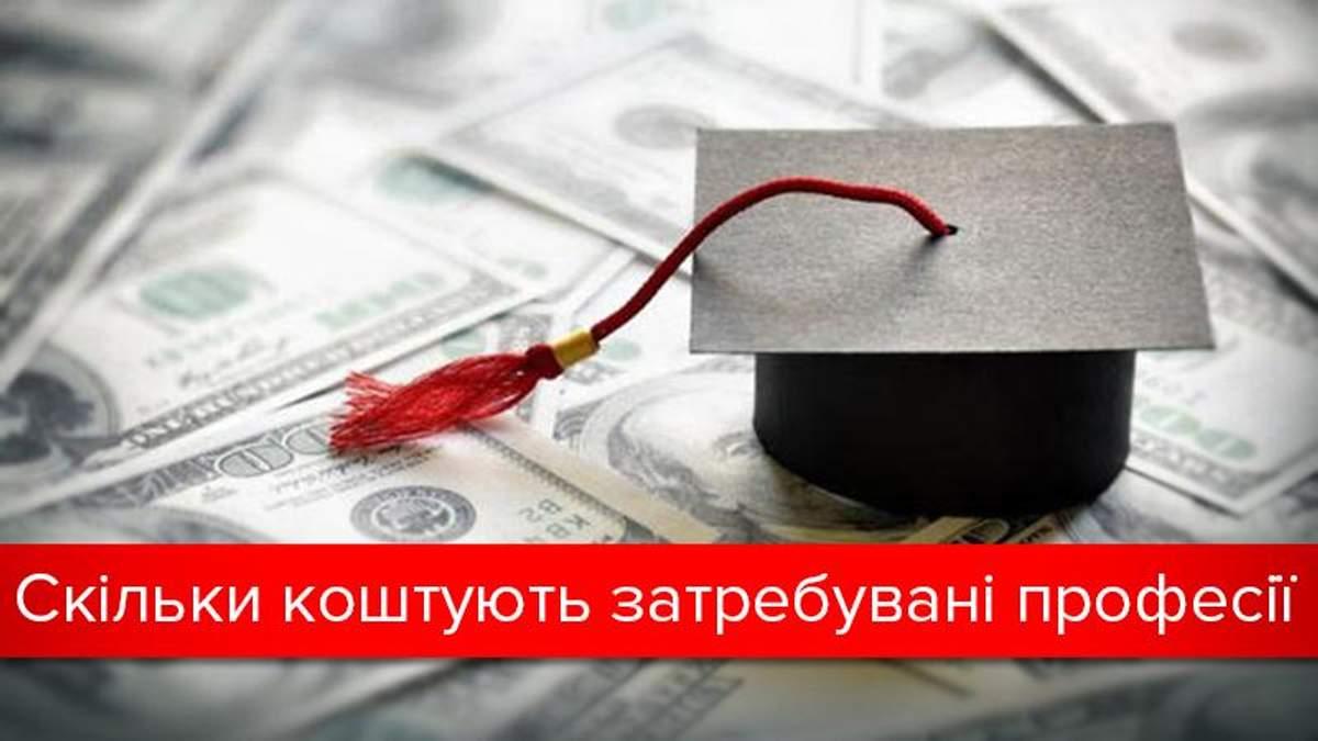 Вступительная кампания 2017 Украина: популярная профессия, цена учебы