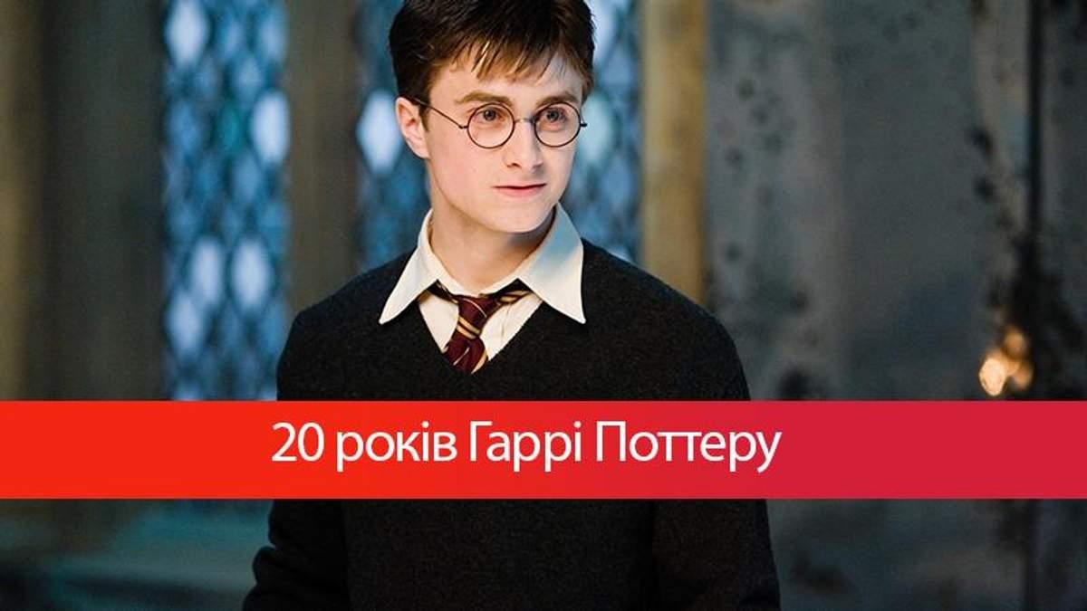 Гаррі Поттеру 20 років: історія Гаррі Поттера яка змінила світ