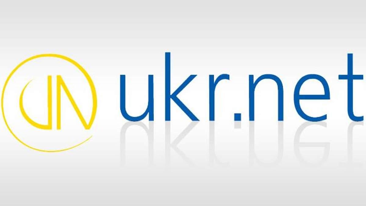 UkrNet почта: UkrNet запустил сборщик почты из почтовых сервисов
