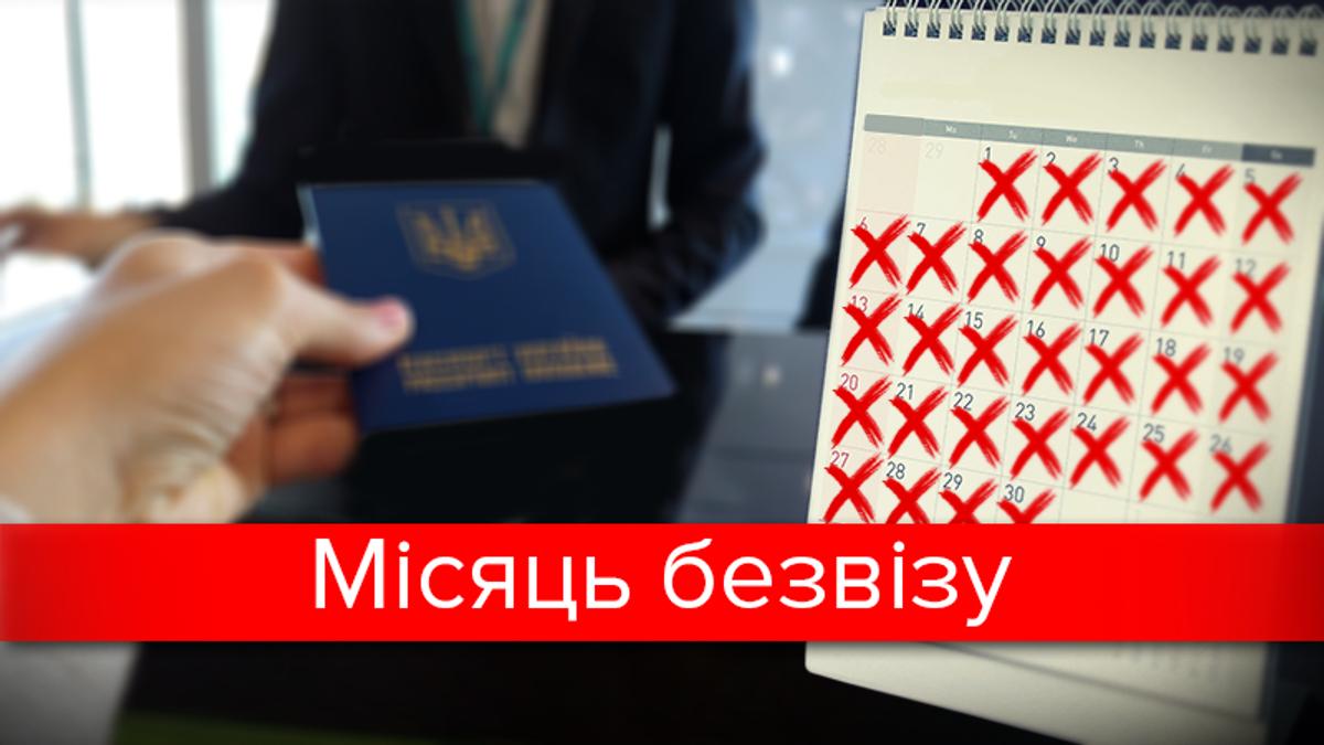 Безвизовый режим в Украине: за что не пустят без виз в ЕС