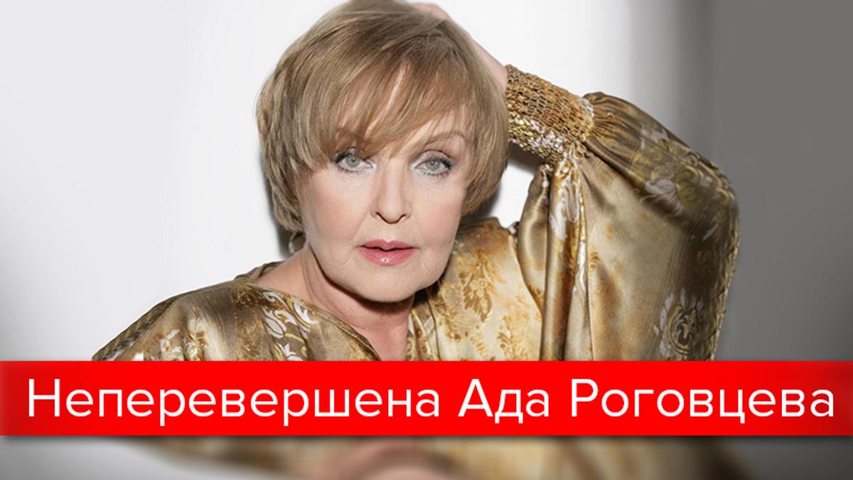 День рождения Ады Роговцевой: биография и ТОП-9 цитат