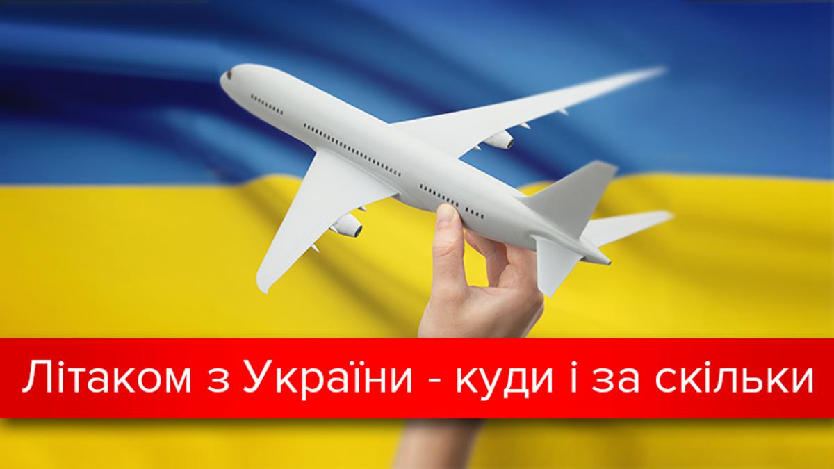 Лоукосты Украины 2017: список бюджетных авиаперевозчиков с Украины