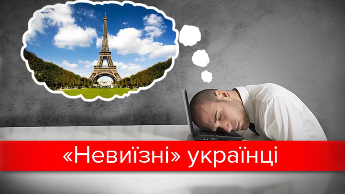 Чому українці не їздять за кордон: невтішна статистика