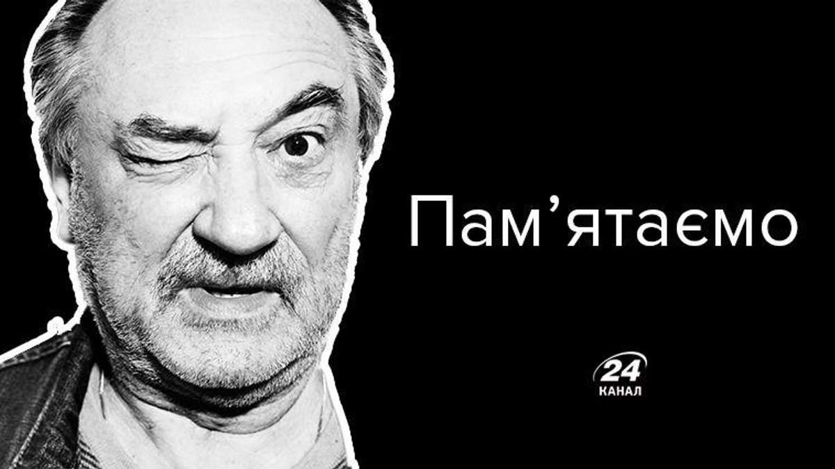 Богдан Ступка: факти з життя актора