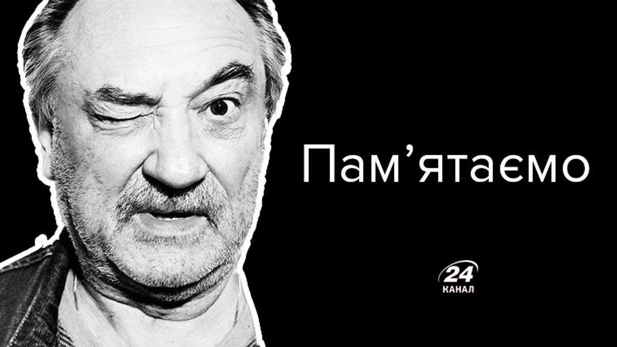 Пам'яті Богдана Ступки: цікаві факти про геніального актора