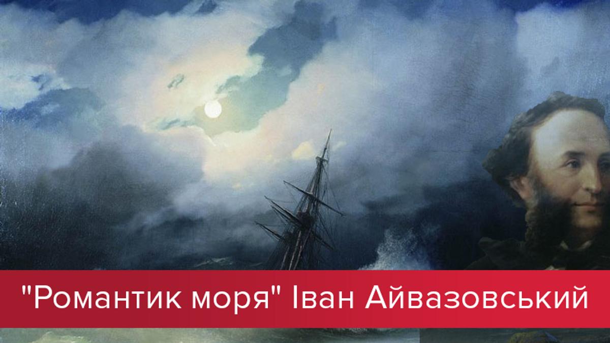 Иван Айвазовский: биография и факты из жизни художника
