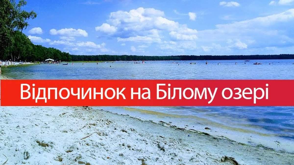 Отдых на Белом озере: цены, фото, условия и маршрут
