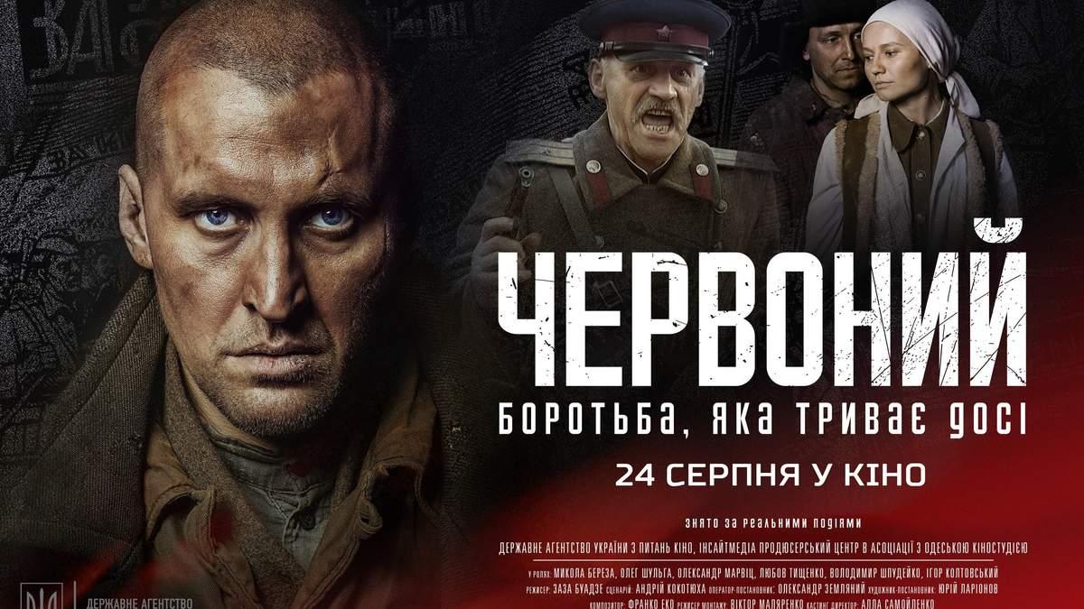 """""""Червоний"""" – фильм режиссера Зазы Буадзе"""