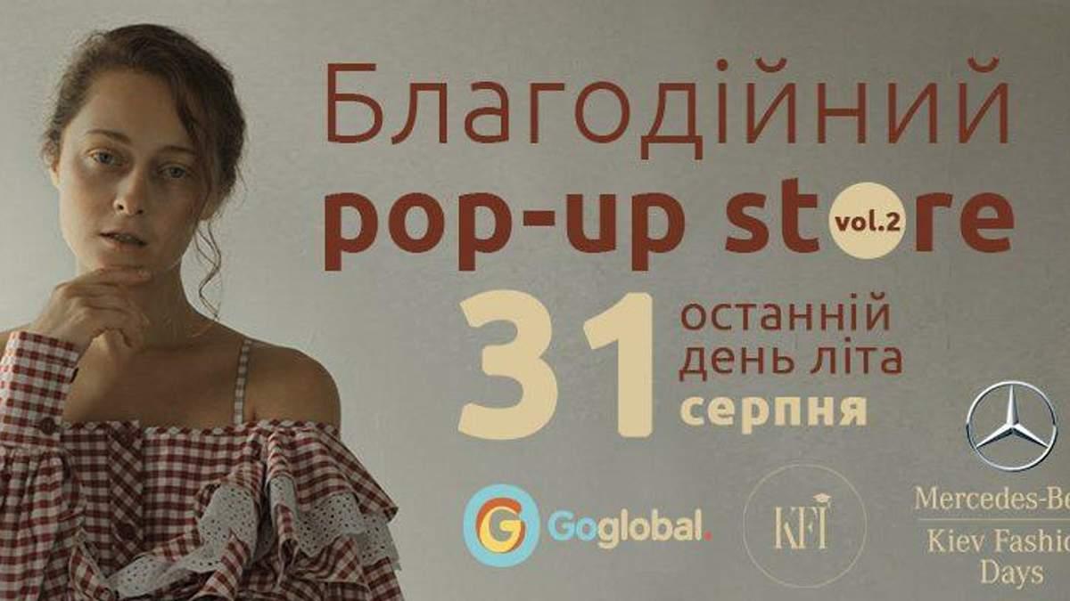 #GirlsGonnaHaveCharity: у Києві в рамках тижня моди відбудеться благодійний pop-up store