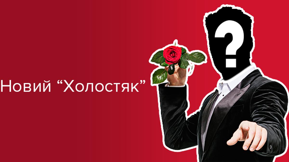 Холостяк 8 сезон Україна: новий холостяк - Рожден Анусі