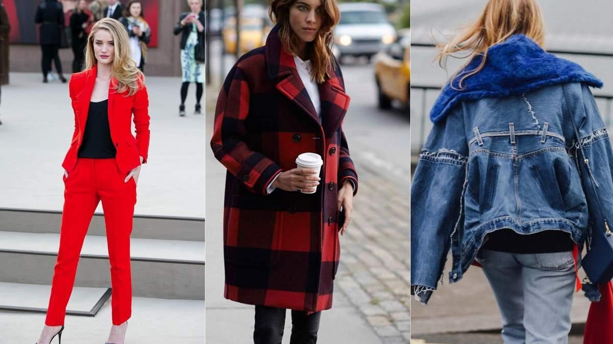 Які речі носити восени, щоб бути в тренді: яскраві ідеї