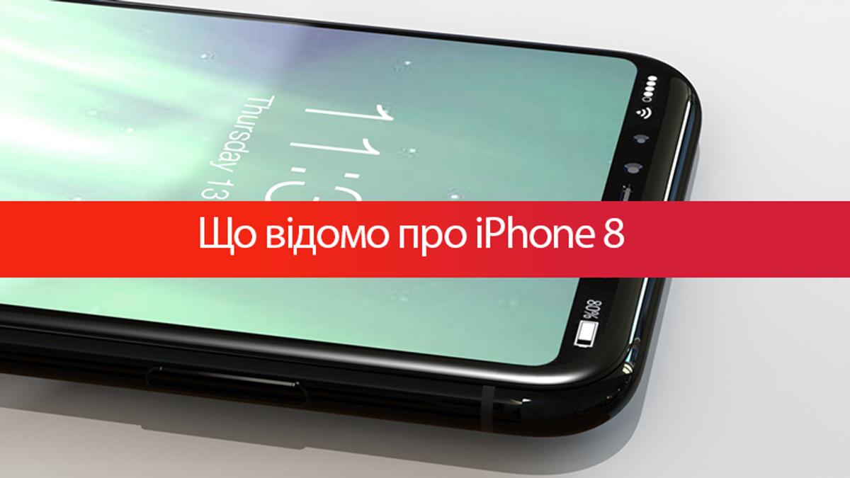 Презентація iPhone 8: ціна та характеристики