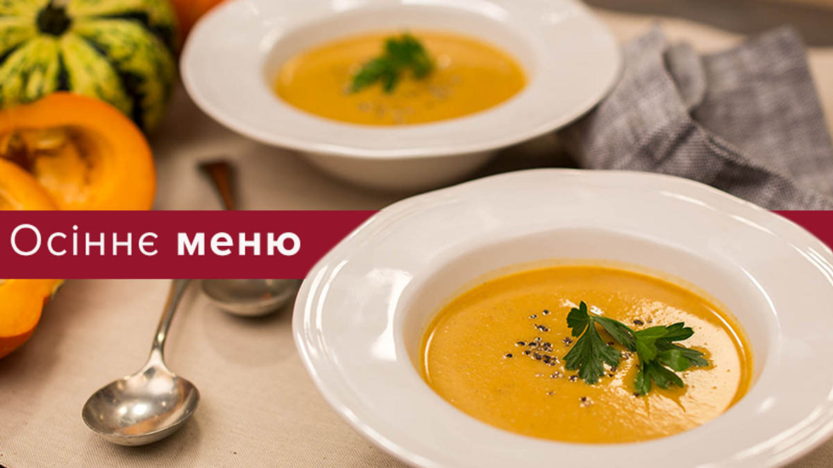 Как приготовить тыквенный крем-суп: пять вкусных рецептов для осеннего меню