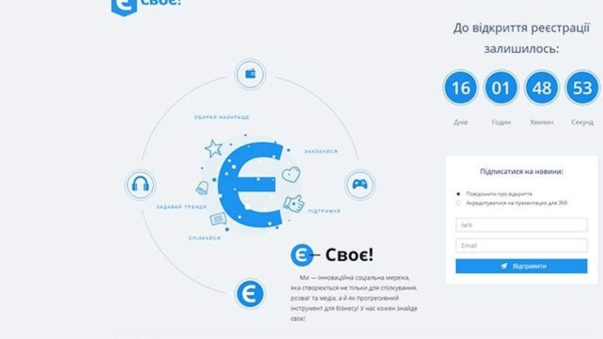 """В Україні запрацює нова соціальна мережа """"ЄСвоє"""""""