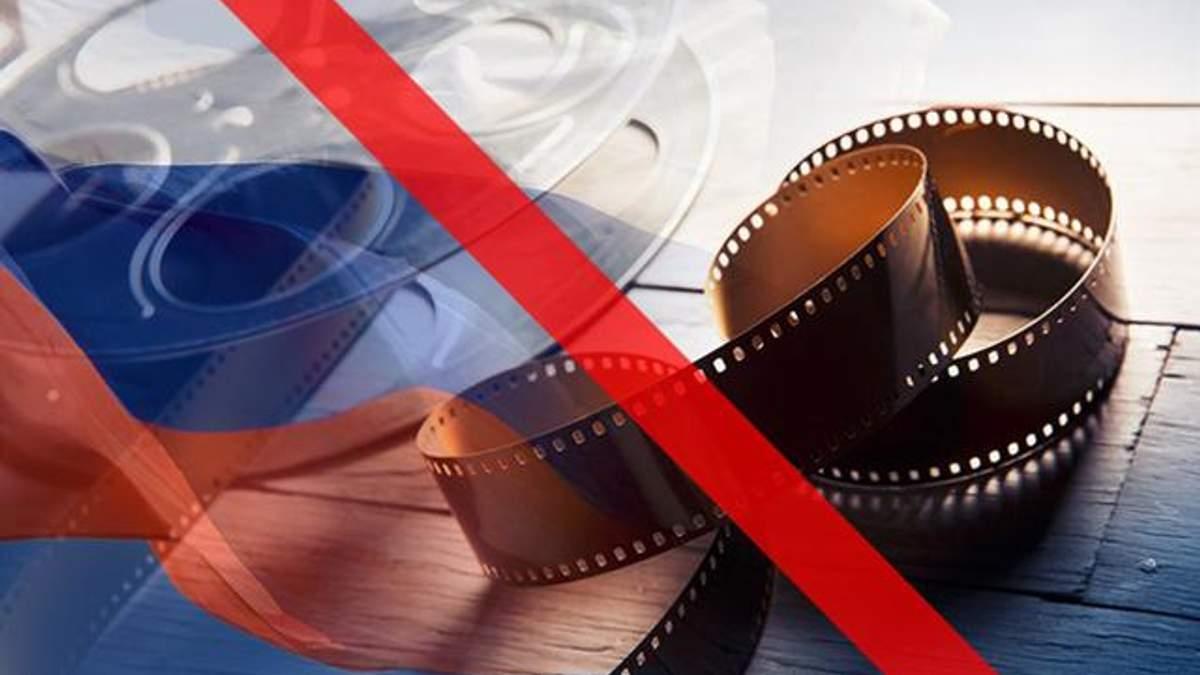 Низку російських фільмів заборонили показувати в Україні