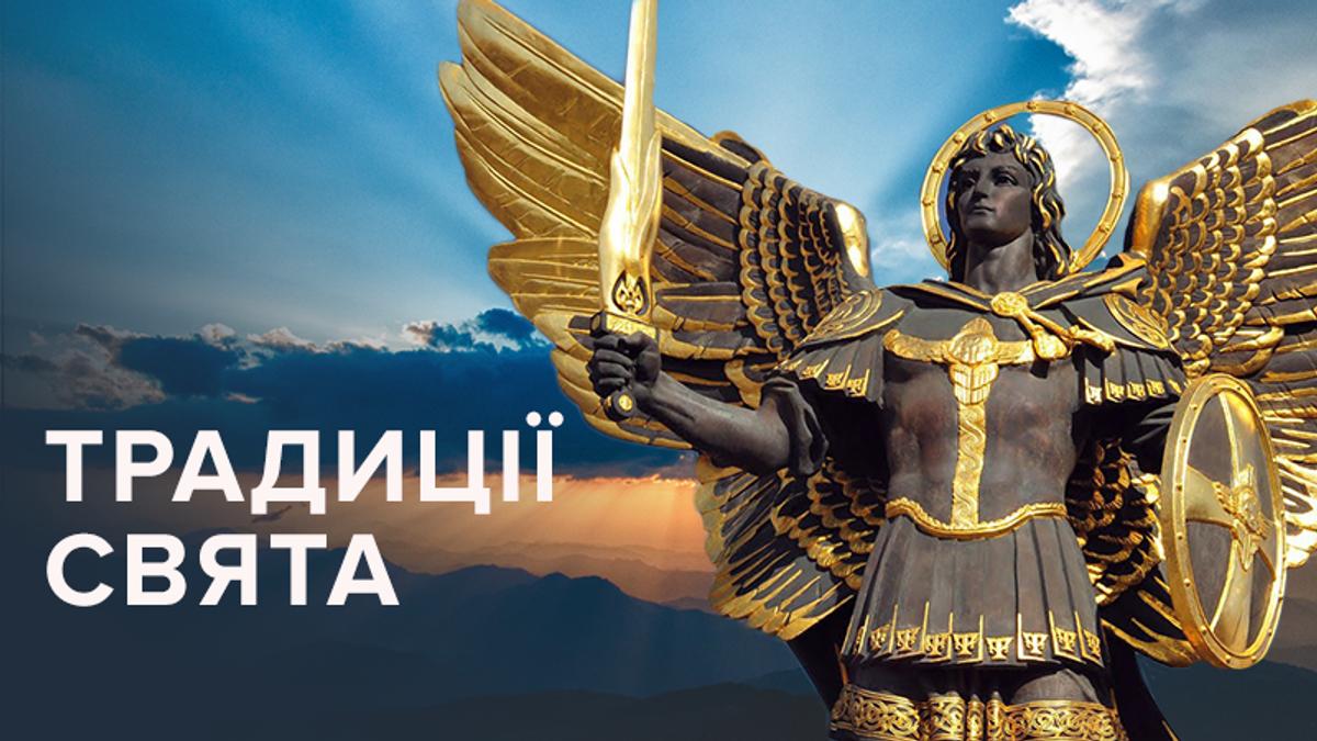 Михайлово чудо 2020 – что нельзя делать 19 сентября 2020