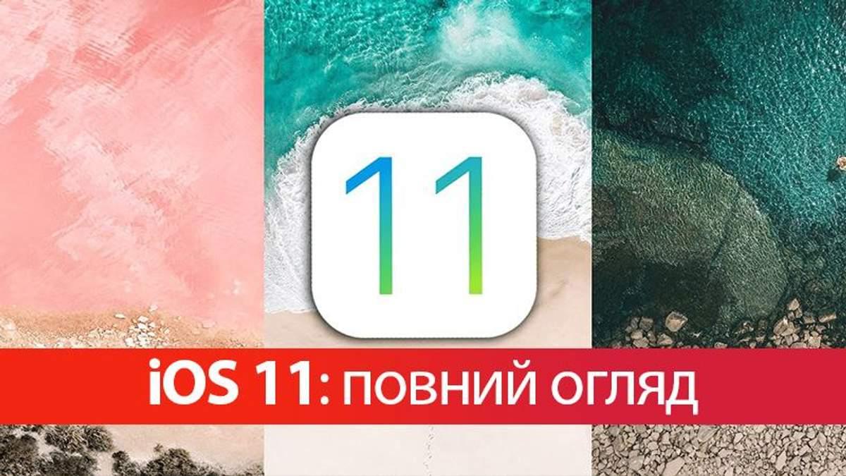 iOS 11: дата выхода, обзор и новые функции новой iOS