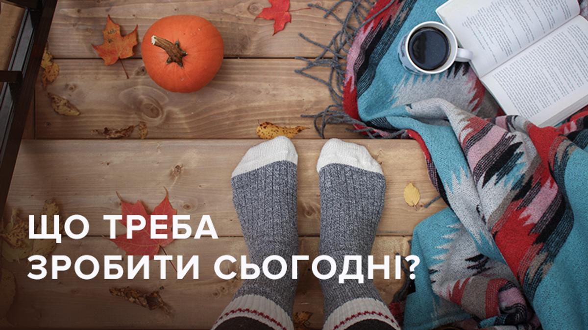 Осеннее равноденствие 2020 Украина – ритуалы, приметы, традиции