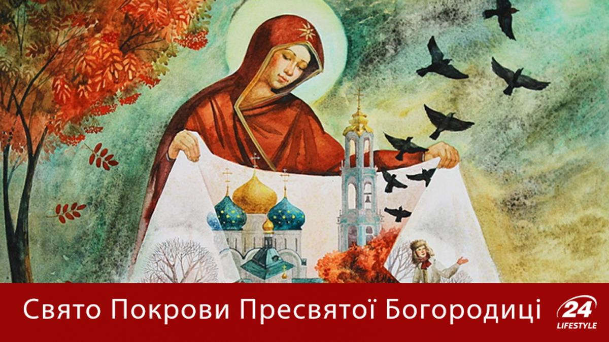 Покрова: що не можна робити, що можна – прикмети в Україні