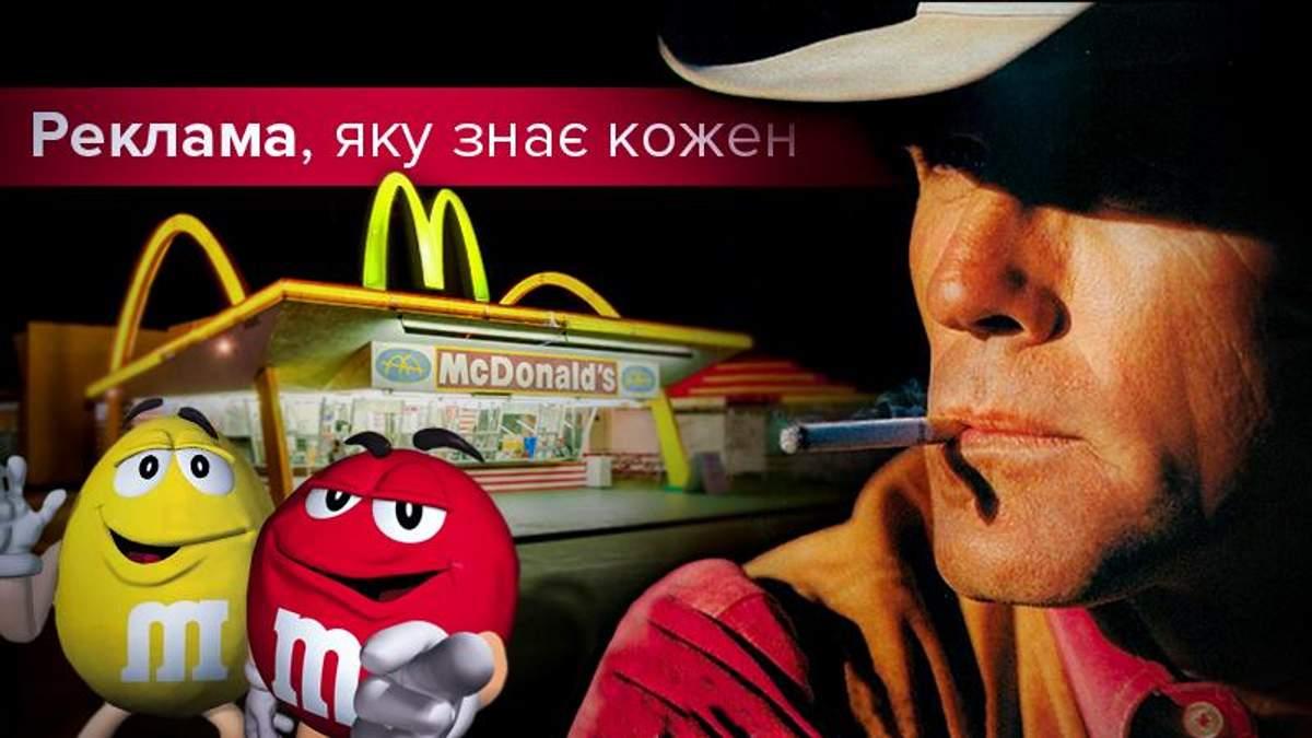 День рекламіста 2020 в Україні: найкраща реклама за 100 років