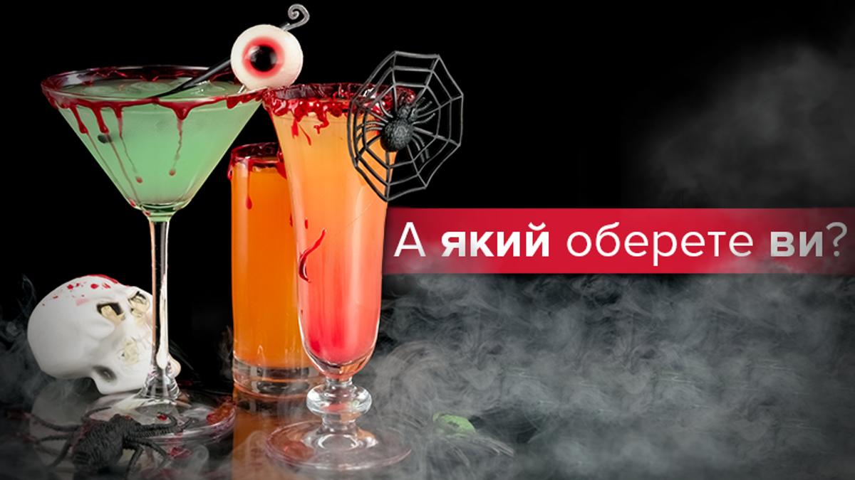 Геловін 2019: рецепти коктейлів