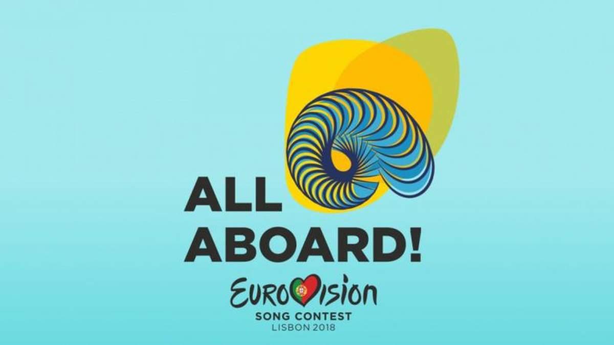 Євробачення-2018: представлено логотип та гасло конкурсу