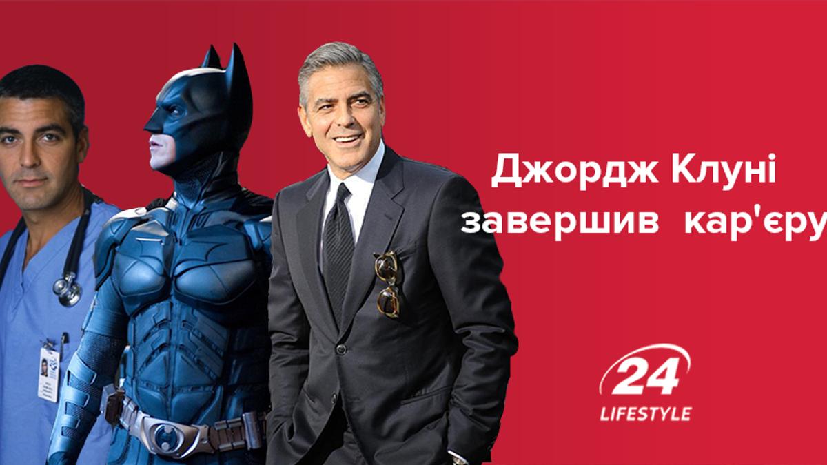 Джордж Клуні йде з кіно - новини