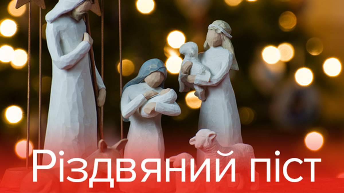 Різдвяний піст 2018 - 2019: що можна їсти в піст - традиції посту