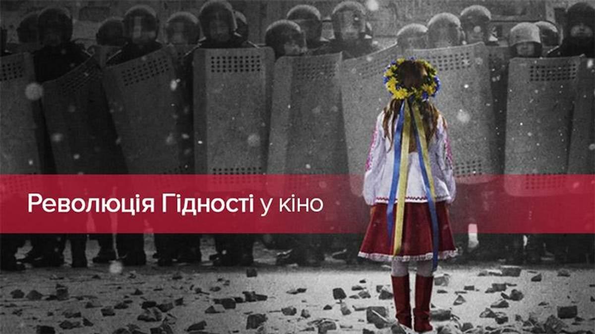 День гідності та свободи 2019: фільми про Євромайдан – список