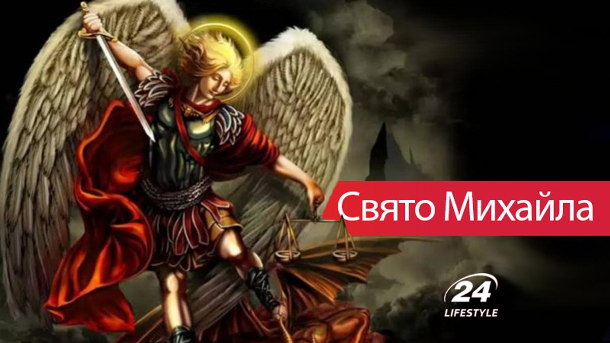 Михайла свято 2019: що не можна робити 21 листопала – прикмети